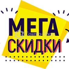 СКИДКИ SALE -АПРЕЛЬ 2020