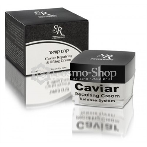 Sr cosmetics caviar repairing cream 50ml/ ночной питательный крем с экстрактом черной икры активного действия.