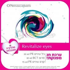ONMACABIM KIT REVITALIZE EYES/ Онмакабим набор для глаз